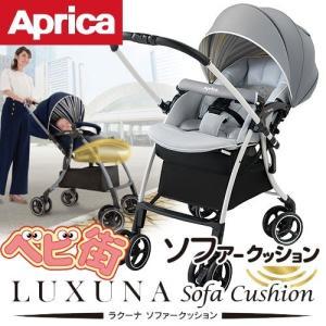 ベビーカー アップリカ ラクーナ ソファークッション レモンシルバームーンGR/A型 新生児 両対面式 P10 送料無料|babymachi
