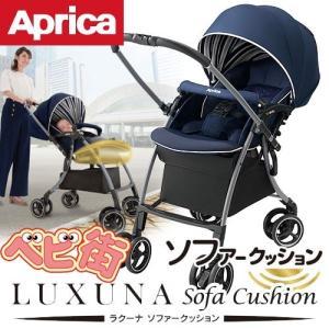 ベビーカー アップリカ ラクーナ ソファークッション ノーティカルストライプNV/A型 新生児 両対面式 P10 送料無料|babymachi