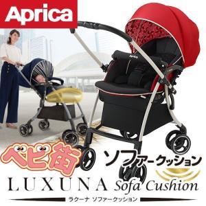 ベビーカー アップリカ ラクーナ ソファークッション ハーフサイクルレッドRD/A型 新生児 両対面式 P10 送料無料|babymachi