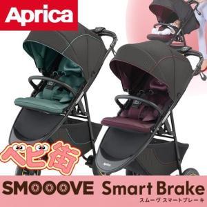 ベビーカー アップリカ スムーヴ スマートブレーキ/A型 バギー 新生児 背面式 P10 送料無料|babymachi