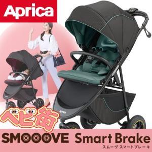 ベビーカー アップリカ スムーヴ スマートブレーキ リュクスグリーンGN/A型 バギー 新生児 背面式 P10 送料無料|babymachi