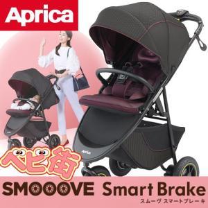 ベビーカー アップリカ スムーヴ スマートブレーキ リュクスレッドRD/A型 バギー 新生児 背面式 P10 送料無料|babymachi