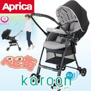 ベビーカー アップリカ カルーンエアーAB カラフルストライプBK A型 新生児 両対面式 P10 送料無料|babymachi
