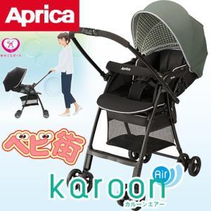 ベビーカー アップリカ カルーンエアーAB チェックグリーンGN A型 新生児 両対面式 P10 送料無料 babymachi