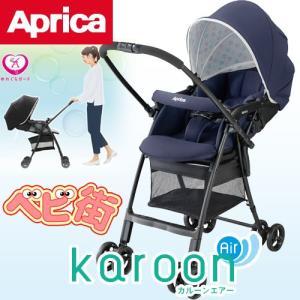 ベビーカー アップリカ カルーンエアーAB カラフルドットNV/A型 新生児 両対面式 P10 送料無料|babymachi