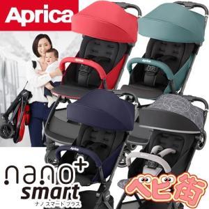 ベビーカー アップリカ ナノスマートプラス A型 新生児 背面式 P10 送料無料|babymachi