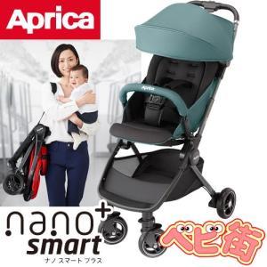 ベビーカー アップリカ ナノスマートプラス ノースアトランティックGN A型 新生児 背面式 P10 送料無料 babymachi