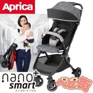 ベビーカー アップリカ ナノスマートプラス サークルグレーGR A型 新生児 背面式 P10 送料無料|babymachi