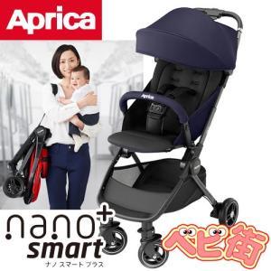 ベビーカー アップリカ ナノスマートプラス イブニングブルーNV A型 新生児 背面式 P10 送料無料 babymachi