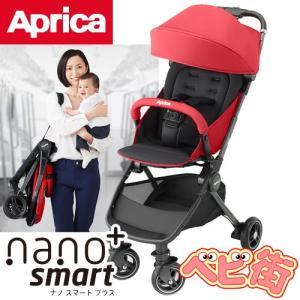 ベビーカー アップリカ ナノスマートプラス モルテンラバRD A型 新生児 背面式 P10 送料無料 babymachi