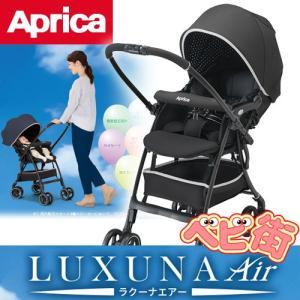 ベビーカー アップリカ ラクーナエアーAB ドットブラックBK A型 新生児 両対面式 P10 送料無料 babymachi