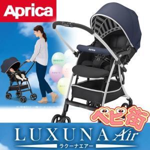ベビーカー アップリカ ラクーナエアーAB ストライプネイビーNV A型 新生児 両対面式 P10 送料無料 babymachi