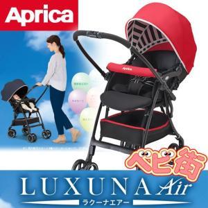 ベビーカー アップリカ ラクーナエアーAB ストライプレッドRD A型 新生児 両対面式 P10 送料無料 babymachi