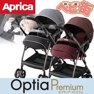 ベビーカー アップリカ オプティア プレミアムAB A型 新生児 両対面式 P10 送料無料 babymachi
