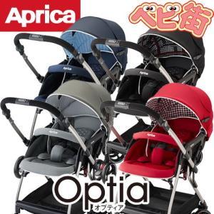 ベビーカー アップリカ オプティアAC A型 新生児 両対面式 P10 送料無料 babymachi