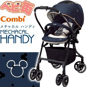 ベビーカー コンビ メチャカルハンディ オート4キャス エッグショック HG ミッキーマウス ネイビーストライプNB/AB型 両対面式 送料無料|babymachi