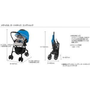 ベビーカー 在庫あり コンビ メチャカル オート4キャス エッグショック ルクスネイビーSN/AB型ベビーカー 両対面式 送料無料|babymachi|12