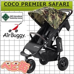 ベビーカー クーポン付 エアバギー ココ プレミアモデル サファリ/COCO 3輪 GMPインターナショナル P10 送料無料 5ク|babymachi