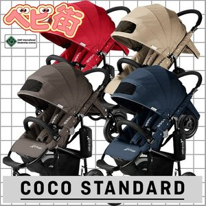 ベビーカー クーポン付 エアバギー ココ スタンダードBK AirBuggy COCO スタンダードモデル 3輪 P10 送料無料 5ク|babymachi