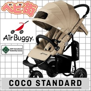 ベビーカー クーポン付 エアバギー ココ スタンダードBK キャメル AirBuggy COCO スタンダードモデル 3輪 P10 送料無料 5ク|babymachi