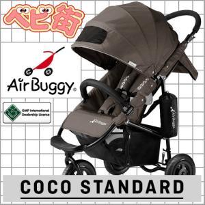 ベビーカー クーポン付 エアバギー ココ スタンダードBK エスプレッソ AirBuggy COCO スタンダードモデル 3輪 P10 送料無料 5ク|babymachi