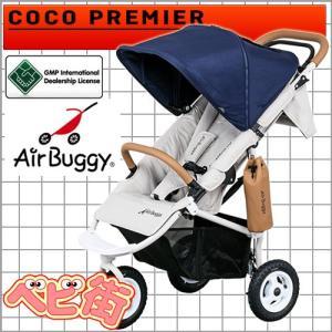 ベビーカー クーポン付 エアバギー ココ プレミアモデル ミッドナイトブルー ホワイトフレーム COCO 3輪 GMPインターナショナル P10 送料無料 5ク|babymachi