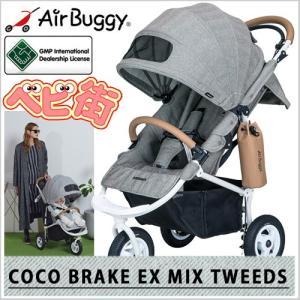 ベビーカー エアバギー ココ ブレーキ EX スペシャルエディション ミックスツイード/AirBuggy エクストラ P10 送料無料|babymachi