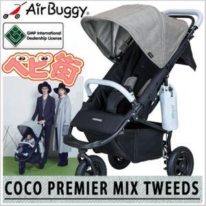 ベビーカー エアバギー ココ プレミアモデル スペシャルエディション  ミックスツイード/COCO P10 送料無料|babymachi