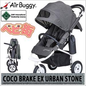 ベビーカー クーポン付 エアバギー ココ ブレーキ EX スペシャルエディション アーバンストーン/AirBuggy COCO エクストラ P10 送料無料 5ク|babymachi