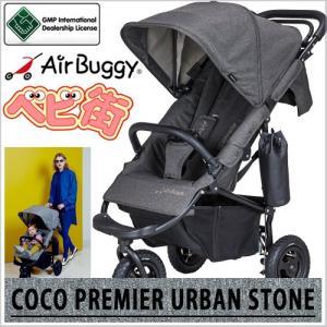 ベビーカー クーポン付 エアバギー ココ プレミアモデル スペシャルエディション アーバンストーン/COCO P10 送料無料 5ク|babymachi