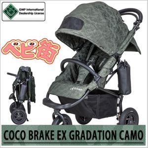 ベビーカー クーポン付 エアバギー ココ ブレーキ EX スペシャルエディション グラデーションカモ/AirBuggy COCO エクストラ P10 送料無料 5ク|babymachi