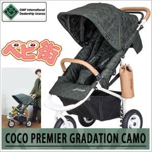 ベビーカー クーポン付 エアバギー ココ プレミアモデル スペシャルエディション グラデーションカモ/AirBuggy COCO P10 送料無料 5ク|babymachi