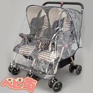 ベビーカー用品 日本育児 二人乗りベビーカー用 レインカバー 横型 並列式 双子用 ベビーカー関連 ...