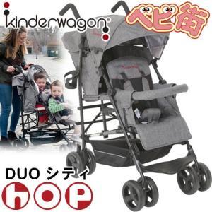 二人乗りベビーカー 日本育児 キンダーワゴン DUOシティHOP グレーデニム/デュオシティホップ ツイン ベビーカー 直列 送料無料|babymachi