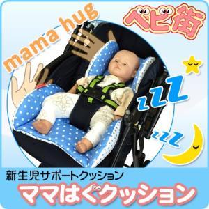 ベビーカー用品 stella 新生児用ママはぐクッション ソーダドットBL ベビーカーマット ベビーラック バウンサー 送料無料|babymachi