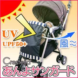 ベビーカー用品 Crestella あんよサンガード マリンストライプNV/クレステラ UV 日除け 日よけ アクセサリー オプション|babymachi