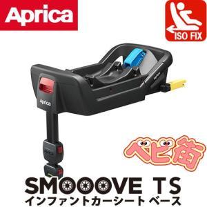 チャイルドシート用品 アップリカ スムーヴ TS インファントカーシート ベース ブラックBK IS...