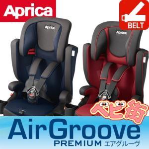 ジュニアシート アップリカ エアグルーヴプレミアムAC エアグルーブ 1歳から 安全快適 チャイルドシート P10 送料無料 代引無料|babymachi
