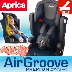ジュニアシート アップリカ エアグルーヴプレミアムAC ブルーノアールNV エアグルーブ 1歳から チャイルドシート P10 送料無料 代引無料|babymachi