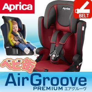 ジュニアシート アップリカ エアグルーヴプレミアムAC レッドノアールRD エアグルーブ 1歳から 安全快適 チャイルドシート P10 送料無料 代引無料|babymachi