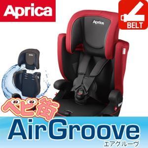 ジュニアシート アップリカ エアグルーヴAC クールルージュRD エアグルーブ 1歳から 安全快適 チャイルドシート P10 送料無料 代引無料|babymachi