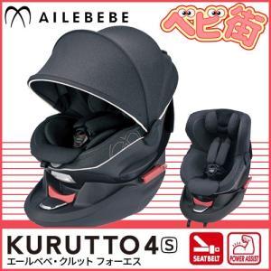 チャイルドシート クーポン付 カーメイト エールベベ クルット4sプレミアム ナチュラルブラック/3点シートベルト専用 回転式 P10 送料無料 3ク選|babymachi