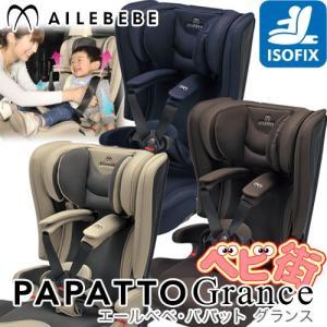 ジュニアシート エールベベ パパット グランス カーメイト チャイルドシート P10 送料無料|babymachi