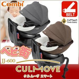 チャイルドシート コンビ クルムーヴスマート エッグショック JJ-600 新生児 回転式 送料無料|babymachi