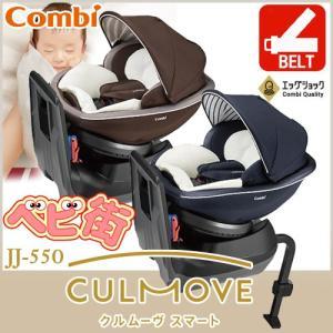 チャイルドシート コンビ クルムーヴスマート エッグショック JJ-550 新生児 回転式 送料無料|babymachi