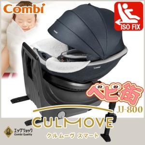 チャイルドシート コンビ ホワイトレーベル クルムーヴ スマート ISOFIX エッグショック JJ-800 ネイビーNB/アイソフィックス 新生児 回転式 P10 送料無料|babymachi