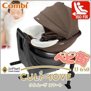 チャイルドシート コンビ ホワイトレーベル クルムーヴ スマート ISOFIX エッグショック JJ-650 ブラウンBR アイソフィックス 新生児 回転式 P10 送料無料|babymachi