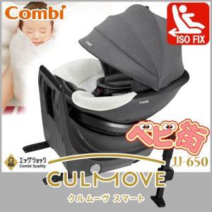 チャイルドシート コンビ ホワイトレーベル クルムーヴ スマート ISOFIX エッグショック JJ-650 グレーGL/アイソフィックス 新生児 回転式 P10 送料無料|babymachi