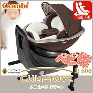 チャイルドシート コンビ ホワイトレーベル クルムーヴ スマート ISOFIX エッグショック JJ-600 ブラウンBR アイソフィックス 新生児 回転式 送料無料|babymachi