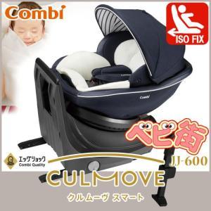 チャイルドシート コンビ ホワイトレーベル クルムーヴ スマート ISOFIX エッグショック JJ-600 ネイビーNB/アイソフィックス 新生児 回転式 P10 送料無料|babymachi